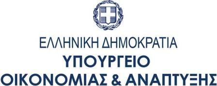 υπουργείο οικονομίας και ανάπτυξης